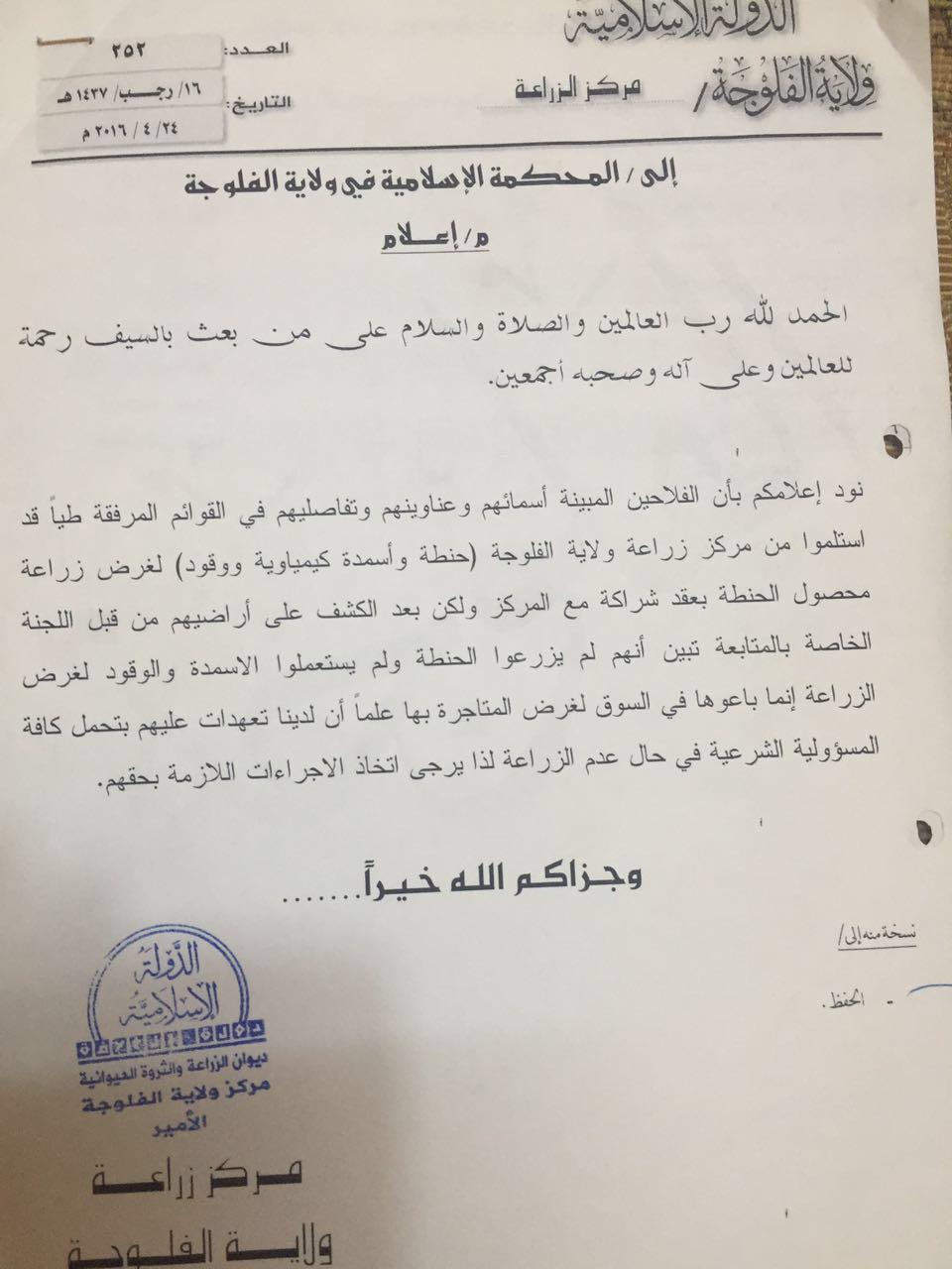 عراق نيوز : ننفرد بنشر الكتب والخطابات المتداوله بين عناصر داعش الارهابيه