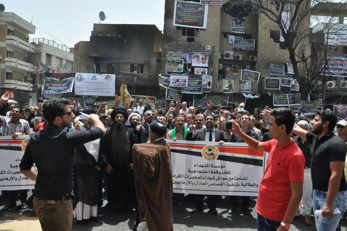 مؤسسة الشهداء تواسي ضحايا الكرادة رددت الجموع
