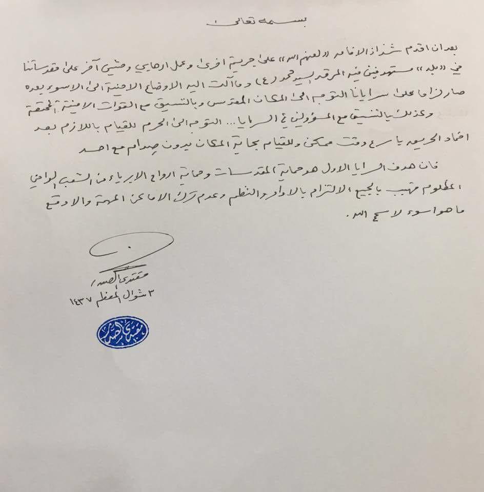 عاجل  مقتدى الصدر يأمر سرايا السلام بالتوجه الى مرقد الامام السيد محمد (ع) في بلد