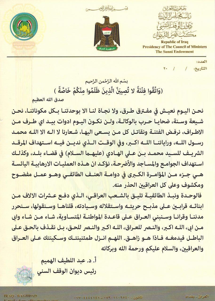 بيان لرئيس ديوان الوقف السني أ.د.عبد اللطيف الهميم