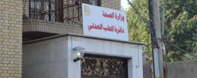 وزيرة الصحة تزور الطب العدلي ببغداد