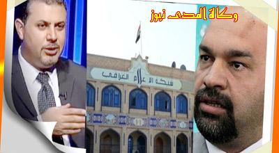 موظفون في شبكة الاعلام العراقي يعتزمون اقامة دعوى ضد الشلاه وابو الهيل