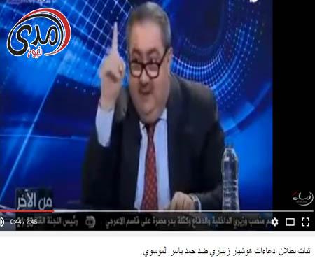 شاهدوا.. (بالفيديو) اثبات بطلان ادعاءات هوشيار زيباري ضد حمد ياسر الموسوي