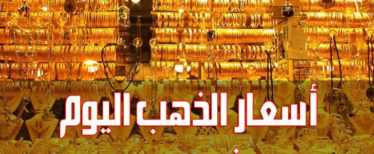اسعار الذهب تنخفض الى 206 الف دينار للمثقال