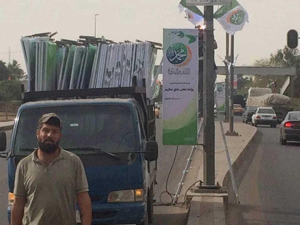 دائرة الاحتفالات الدينية تباشر بوضع ملصقات حملة ( محمد القائد والقدوة ) في شوارع العاصمة بعد استحصال الموافقات الرسمية