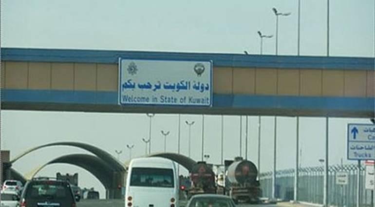 رسمياً…الكويت تنفي منع مواطني خمس دول بينها العراق من الدخول إلى أراضيه