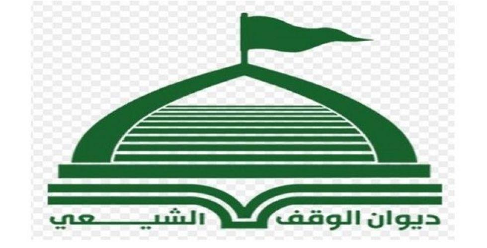 """الوقف الشيعي: نائب عن """"الفضيلة"""" شنّ علينا هجوماً هستيرياً بسبب فضيحة جامع الرحمن….!"""