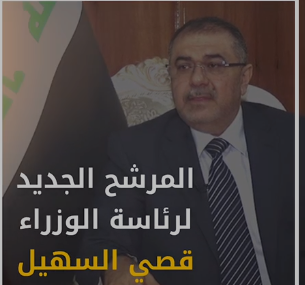 قصي السهيل….سبب اندلاع التظاهرات بسبب رش اصحاب الشهادات العليا بالماء الساخن