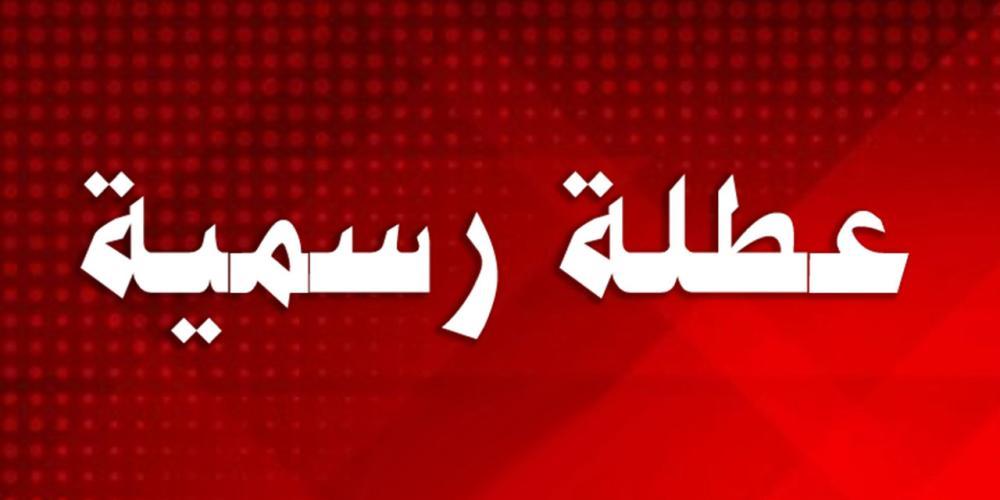 محافظ بغداد يعلن تعطيل الدوام الرسمي غداً في المحافظة والدوائر التابعة لها