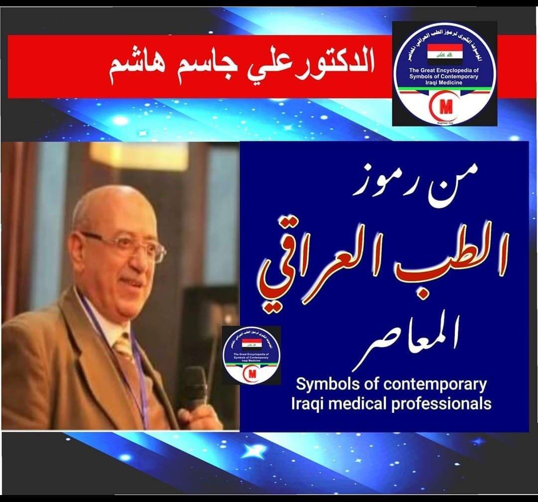 الدكتور علي جاسم الساعدي من رموز الطب العراقي المعاصر