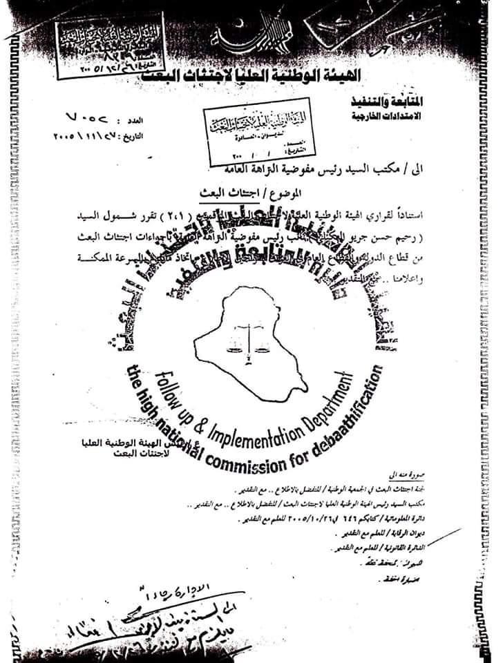 بالوثائق …..فضيحة رحيم العكيلي وصفقاته مع اللصوص….!!
