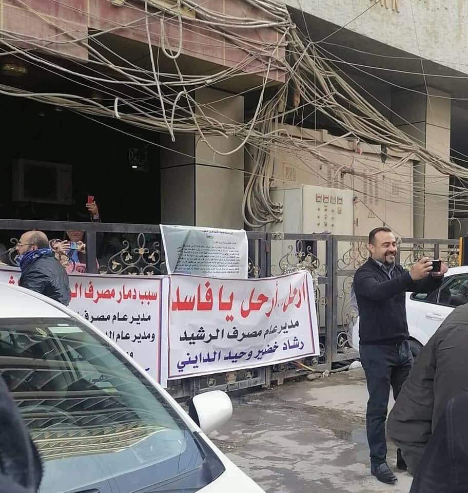موظفو مصرف الرشيد في بغداد يعلنون الاضراب العام عن الدوام
