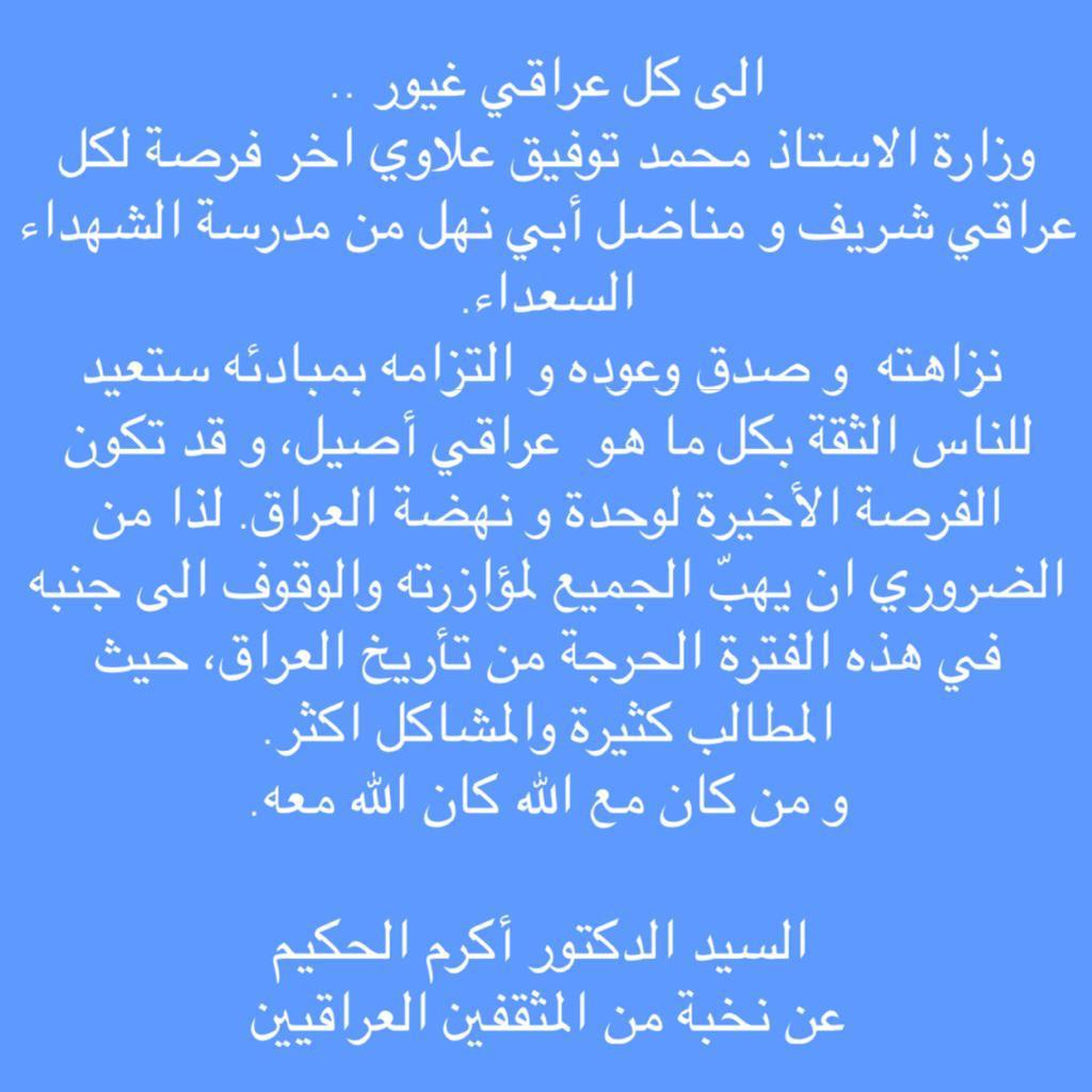 ماذا قال الدكتور اكرم الحكيم عن الدكتور محمد توفيق علاوي نيابة عن نخبة كبيرة من المثقفين العراقيين….؟!