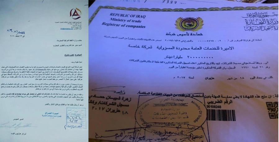 """فضيحة من العيار الثقيل .. خزانة الدولة العراقية تخسر 6 مليار دولار على يد شركة """"اميرة"""" للخدمات العامة !"""
