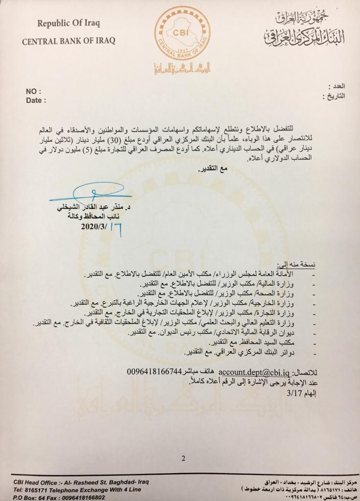 خطوات جبارة من البنك المركزي العراقي لمكافحة وباء الكورونا