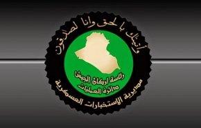 ( الاستخبارات العسكرية تلقي القبض على   ثلاثة عناصر من  داعش الارهابي جنوبي الموصل ).