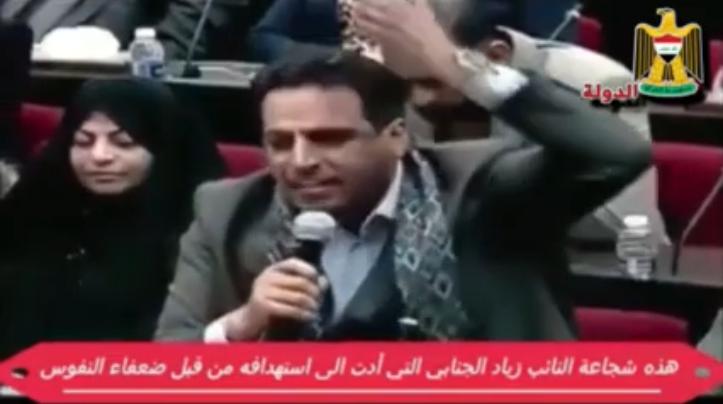 الفيديو الذي تسبب باستهداف النائب زياد الجنابي …..!