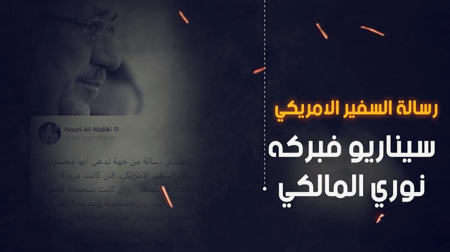 بالفيديو .. قصة رسالة السفارة الامريكية من ( وزارة لصخيل) الى ( طقطق ) الشابندر  !