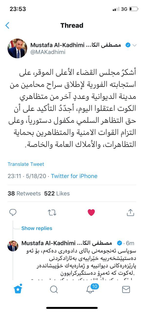 الكاظمي في تغريدة جديدة يشكر مجلس القضاء الاعلى لاطلاقه سراح محامين من مدينة الديوانية