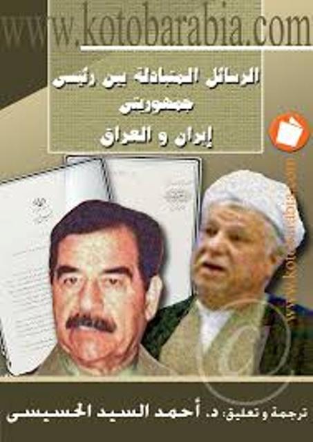 إيران ترفع السرية عن الرسائل المتبادلة بين رفسنجاني وصدام حسين