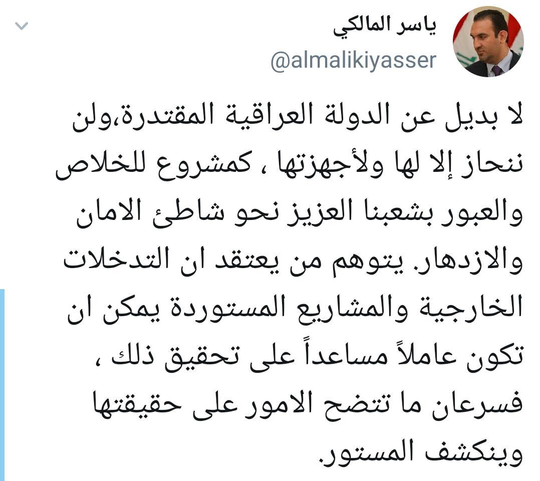 الامين العام لحركة البشائر الشبابية النائب #ياسر_المالكي في تويتر :