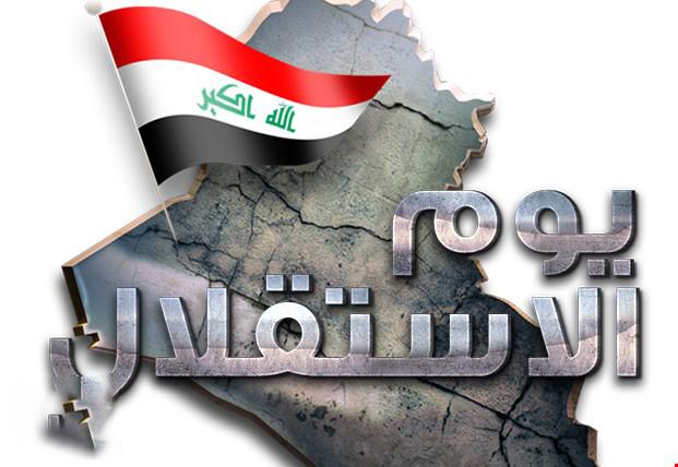 نشيد وطني، وعلم عراقي جديد، ويوم وطني يكون جامعاً للعراقيين من بين 3 تواريخ مرشحة، فمن هي التواريخ الثلاثة؟
