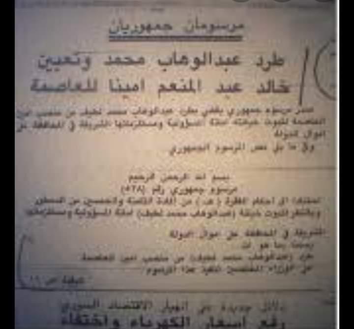 لماذا اعدم الرئيس صدام حسين رحمه الله امين العاصمة بغداد عبد الوهاب المفتي العاني أمين العاصمة عام 1986