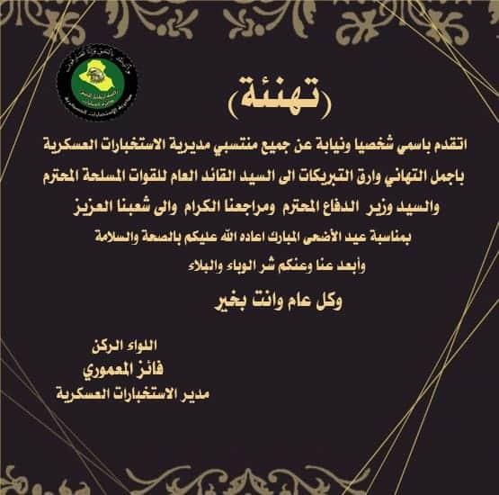 تهنئة مدير الاستخبارات العسكرية اللواء الركن فائز المعموري بمناسبة عيد الاضحى المبارك