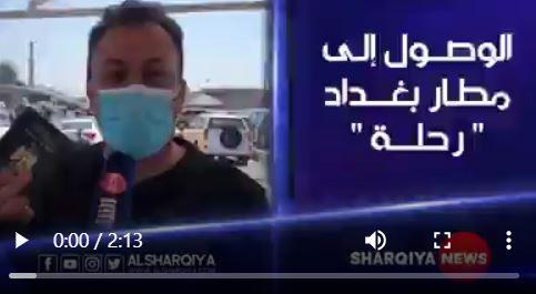 مواطنون : إذا أردت الوصول إلى مطار بغداد عليك أن تدفع أولاً ثم تنتظر 4 ساعات