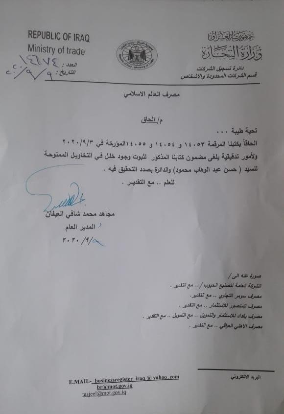 الغاء تخاويل صادرة لحسن عبدالوهاب محمود البنية