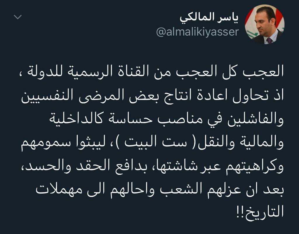 ياسر المالكي يدكه لباقر صولاغ جبر بصواريخ ارض ارض…..!