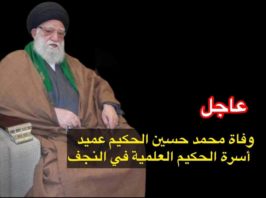 وفاة محمد حسين الحكيم عميد أسرة الحكيم العلمية في النجف