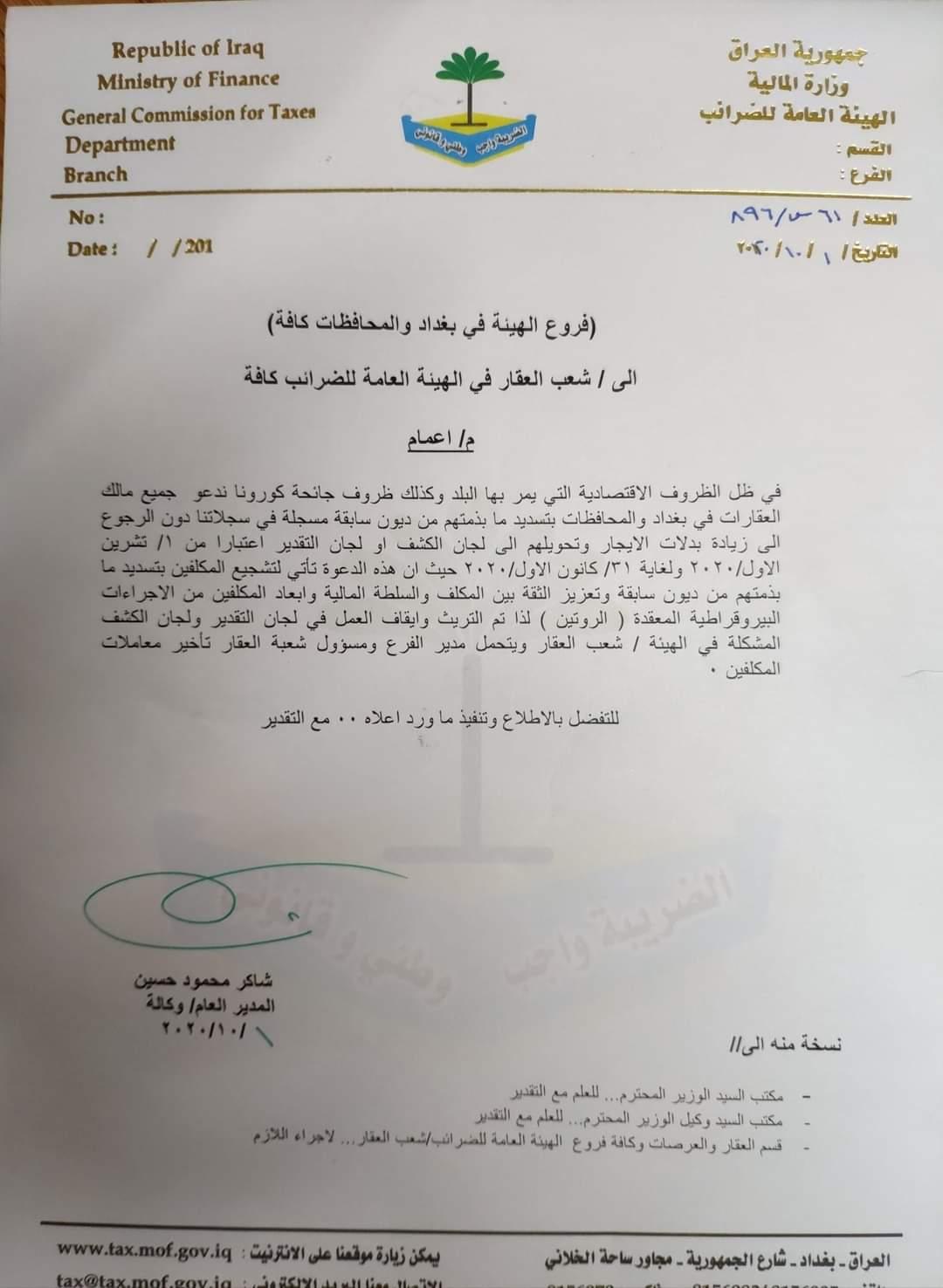 عهد جديد من الثقة بين الهيئة العامة للضرائب والمواطن