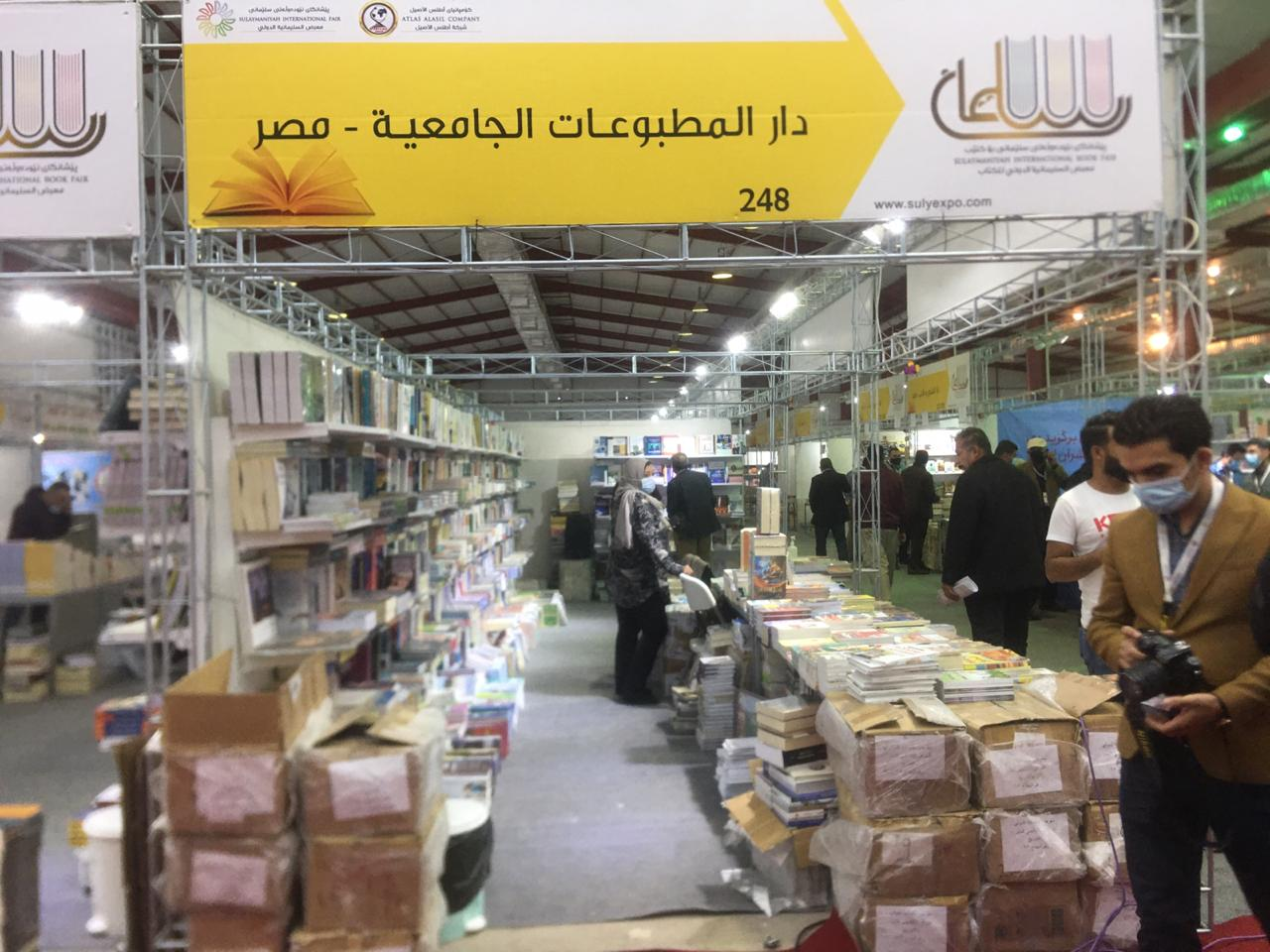 الشركة العامة للمعارض تعلن انطلاق معرض السليمانية الدولي للكتاب بدورته الثانية