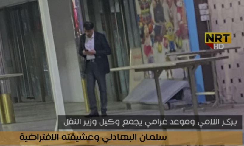 برگر اللامي وموعد غرامي يجمع وكيل وزير النقل سلمان البهادلي وعشيقته الافتراضية