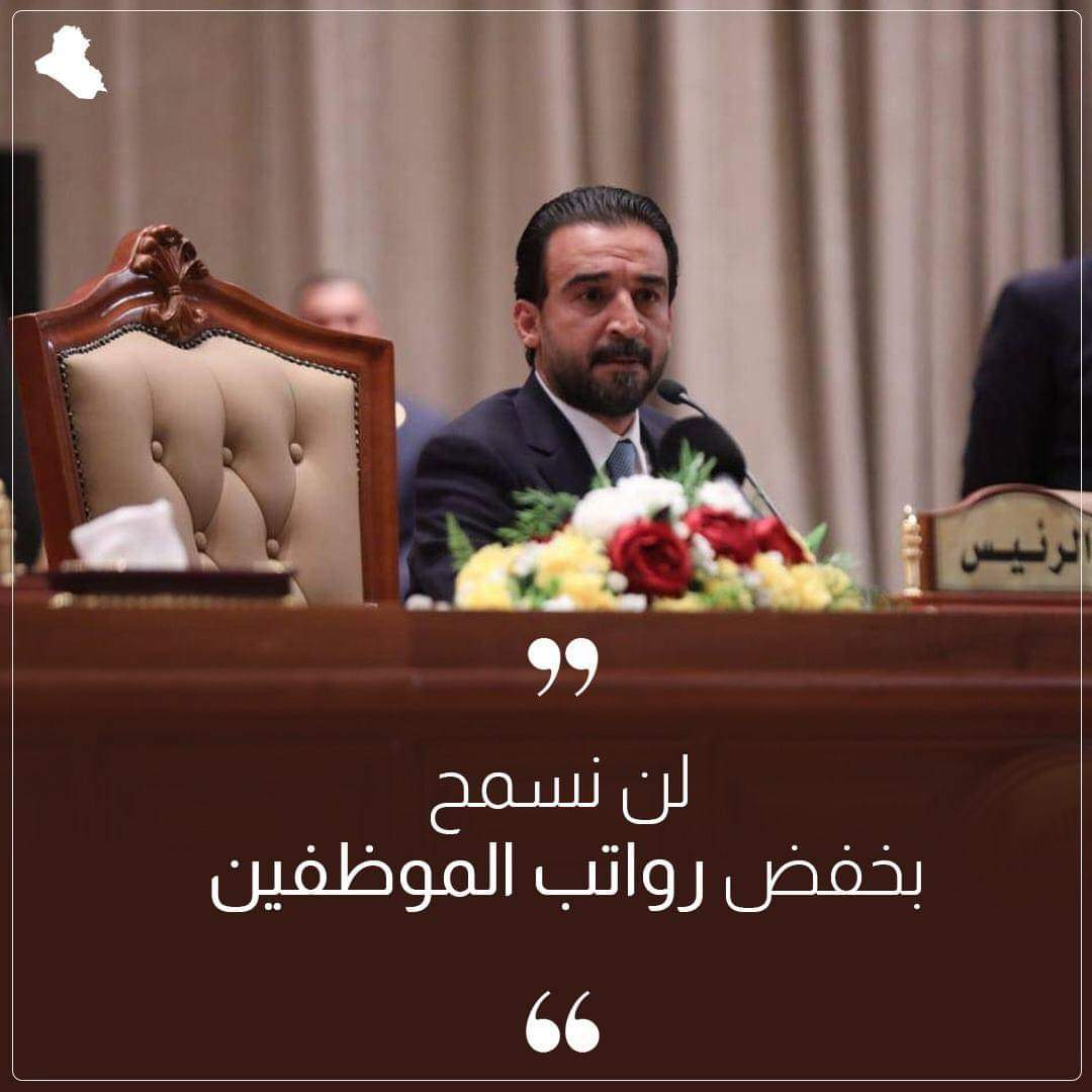 محمد الحلبوسي :  رواتب الموظفين خط احمر…..!!