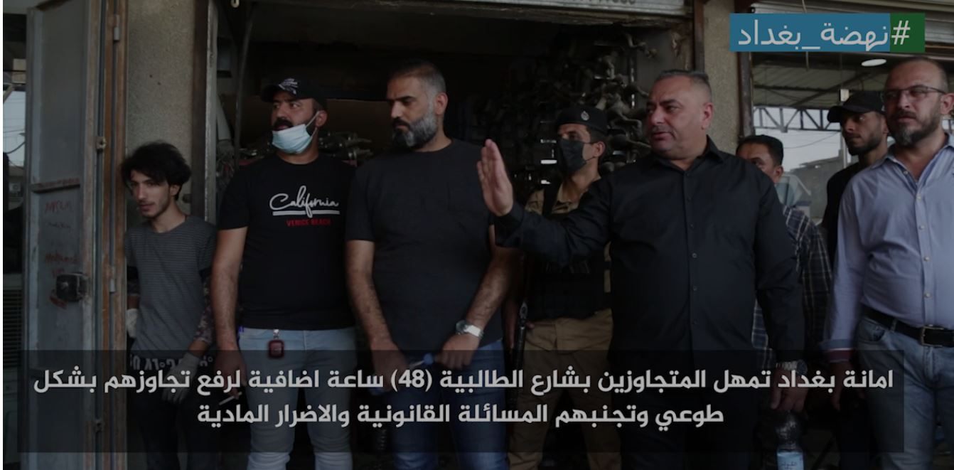 امانة بغداد تمهل اصحاب الادوات الاحتياطية في الطالبية (٤٨) ساعة اضافية لرفع تجاوزهم عن الارصفة