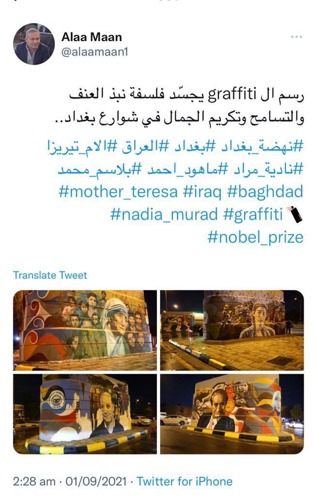 تغريدة للمعمار علاء معن أمين بغداد على اعمال الرسم الگرافيتي في احدى ساحات بغداد